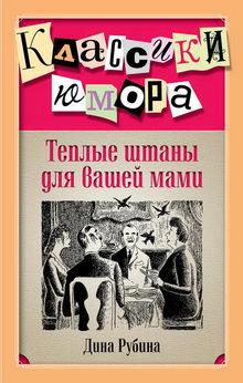 Теплые штаны для вашей мамы (сборник)