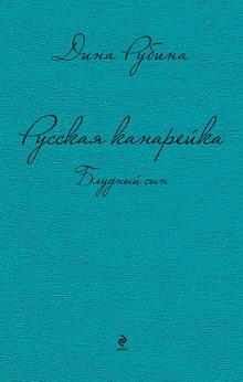 книга Русская канарейка. Блудный сын