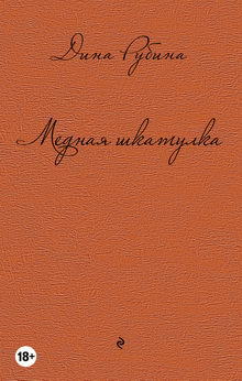 Рубина Медная шкатулка (сборник)
