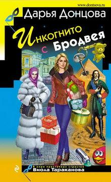 Донцова Инкогнито с Бродвея