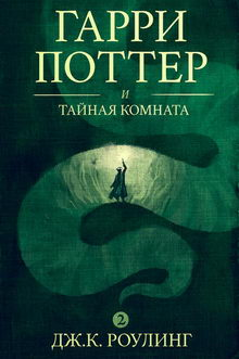 фэнтези Гарри Поттер и тайная комната