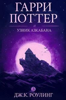 фэнтези Гарри Поттер и узник Азкабана