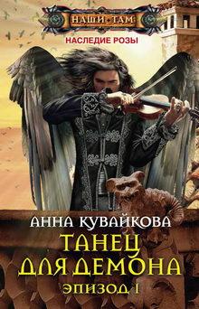 анна кувайкова все книги