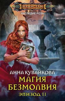 кувайкова анна книги по сериям