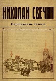 детектив Варшавские тайны