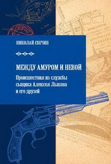 книга Между Амуром и Невой