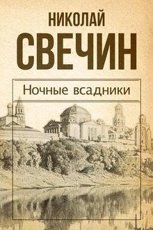 книга Ночные всадники