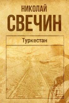 книга Туркестан