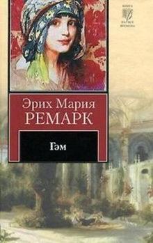 Ремарк Гэм