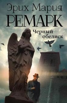 эрих мария ремарк лучшие книги