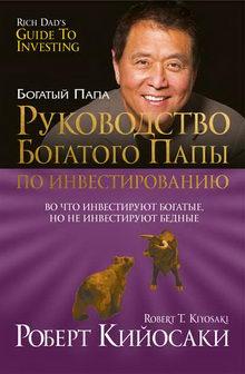 книга про бизнес Руководство богатого папы по инвестированию
