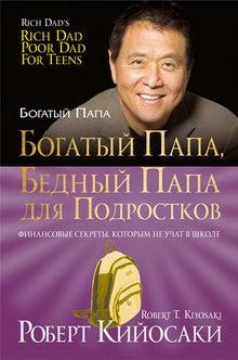 книга про бизнес Богатый папа, бедный папа для подростков