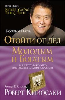 книга про бизнес Отойти от дел молодым и богатым
