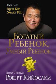 книга по бизнесу Богатый ребенок, умный ребенок