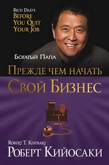 книга по бизнесу Прежде чем начать свой бизнес