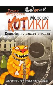Роман Матроскин. Морские КОТики. Крысобои не писают в тапки!