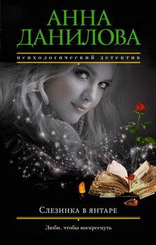 Анна Данилова. Слезинка в янтаре