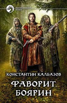 Константин Калбазов. Фаворит. Боярин