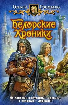 книга Белорские хроники