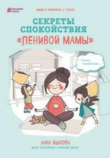 Анна Быкова. Секреты спокойствия «ленивой мамы»