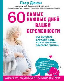 60 самых важных дней вашей беременности