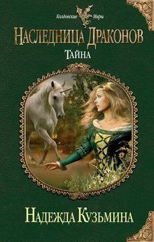 книга Кузьминой Тайна