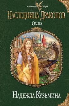 книга Кузьминой Охота