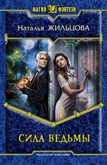 книга Сила ведьмы