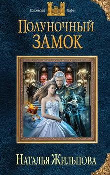 книга Полуночный замок