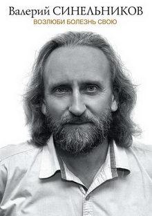 Валерий Синельников. Возлюби болезнь свою