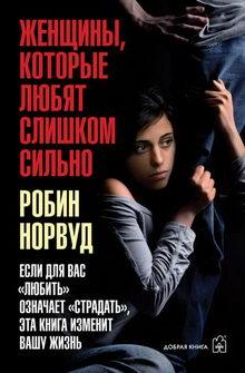 лучшие книги по психологии для женщин