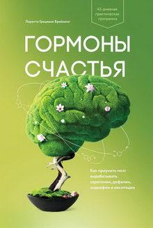 Лоретта Бройнинг. Гормоны счастья. Как приучить мозг вырабатывать серотонин, дофамин, эндорфин и окситоцин
