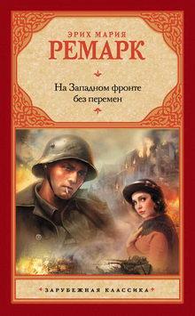 Эрих Мария Ремарк. На Западном фронте без перемен