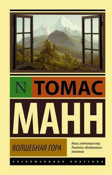 Томас Манн. Волшебная гора