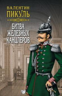 роман Битва железных канцлеров