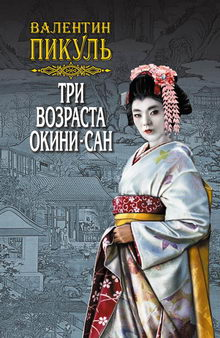 книга Три возраста Окини-сан