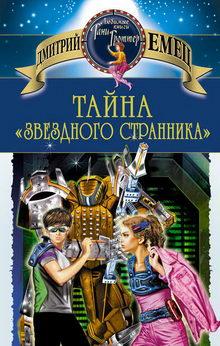емец дмитрий александрович книги