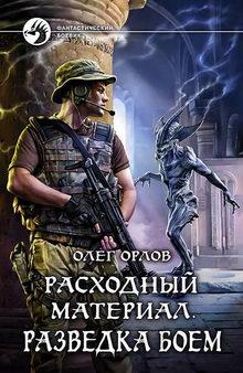 Олег Орлов. Расходный материал. Разведка боем