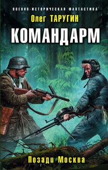 Олег Таругин. Командарм. Позади Москва