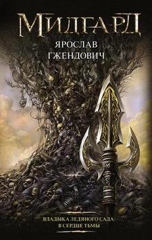 Ярослав Гжендович. Владыка Ледяного сада. В сердце тьмы