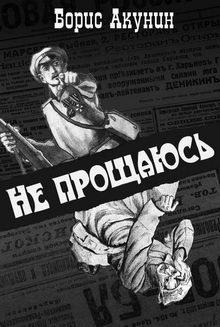 исторический детектив лучшие книги