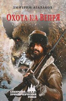 Дмитрий Агалаков. Охота на Вепря