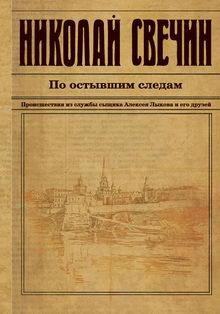 исторические детективы книги