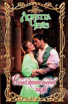 исторические романы о любви