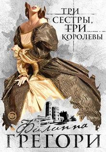 лучшие исторические любовные романы