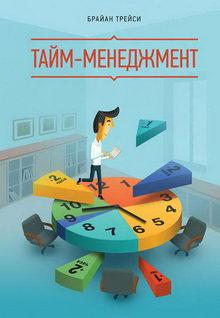 Трейси Тайм-менеджмент