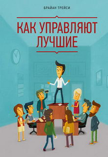 книга Как управляют лучшие