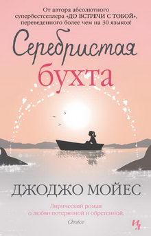 роман Серебристая бухта