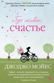 книга Где живет счастье