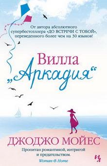 книга Вилла «Аркадия»